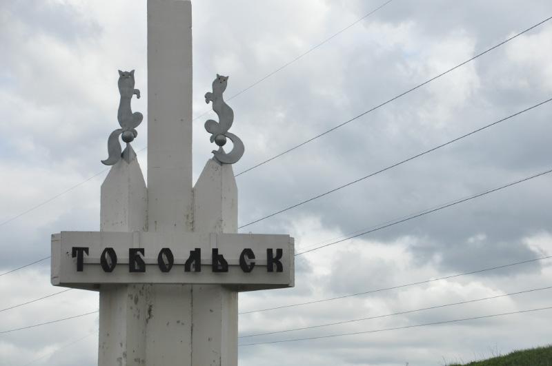 Г.тобольск сайтзнакомс